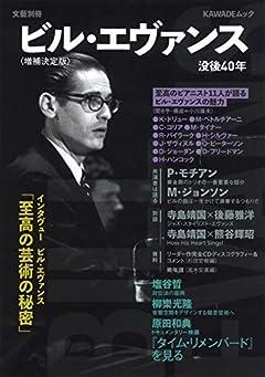 ビル・エヴァンス 増補決定版: 没後40年 (文藝別冊)