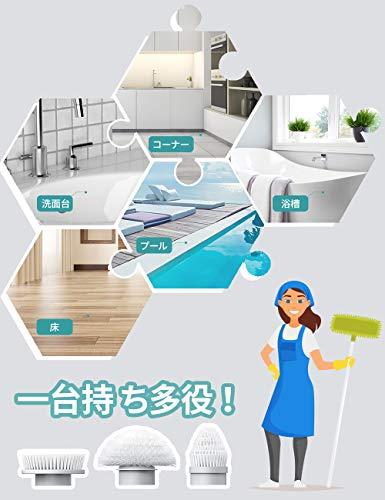 ElleSye『電動お掃除ブラシバスポリッシャー』