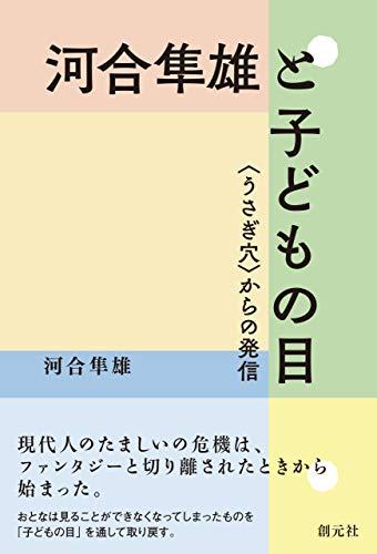 河合隼雄と子どもの目: 〈うさぎ穴〉からの発信