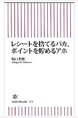 レシートを捨てるバカ、ポイントを貯めるアホ (朝日新書) Kindle版
