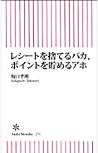 表紙: レシートを捨てるバカ、ポイントを貯めるアホ (朝日新書) | 坂口 孝則