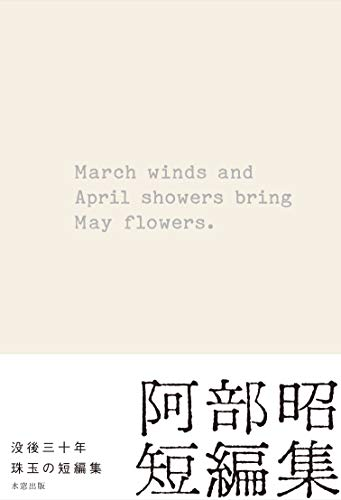 March winds and April showers bring May flowers.: 阿部昭短編集