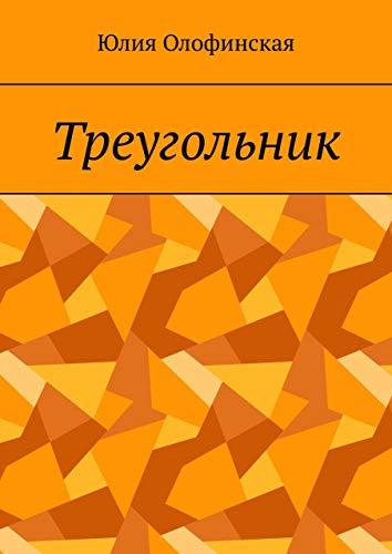 Треугольник (Russian Edition)