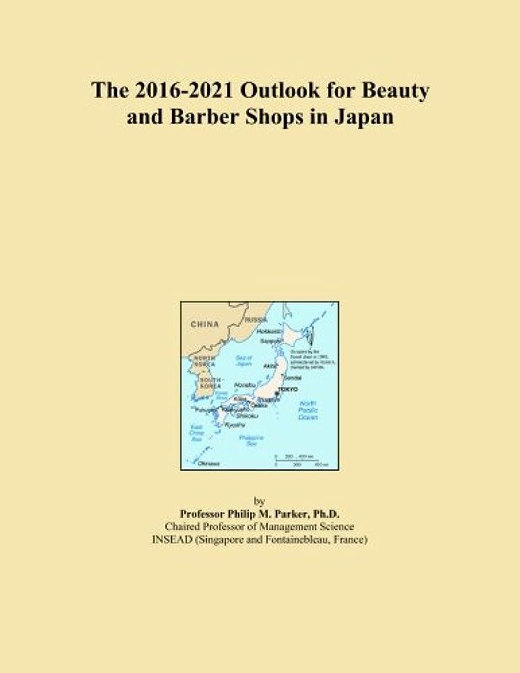 メロドラマボートインテリアThe 2016-2021 Outlook for Beauty and Barber Shops in Japan