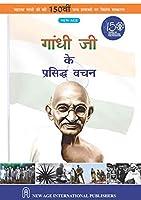 Mahatma Gandhi: Gandhiji ke Prasiddh Vachan
