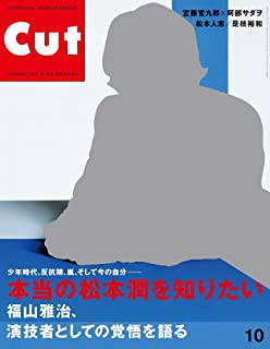 Cut (カット) 2013年 10月号 [雑誌]