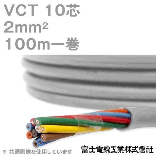 富士電線工業 VCT 2sq×10芯 600V耐圧ケーブル (2mm 10C 10心) 100m 1巻