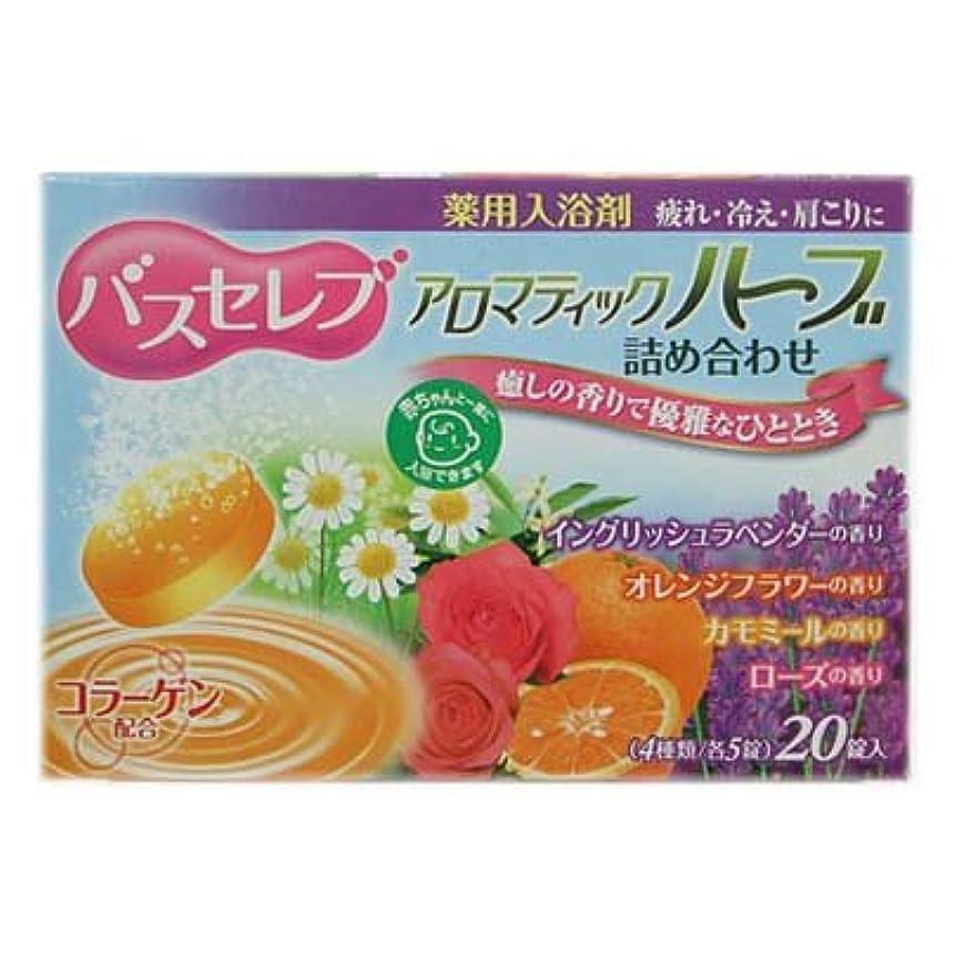 フルーツ野菜かけがえのないブラウザバスセレブ アロマスティックハーブ 20錠