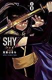 SHY 8 (少年チャンピオン・コミックス)