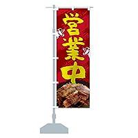 営業中 のぼり旗 サイズ選べます(ショート60x150cm 左チチ)