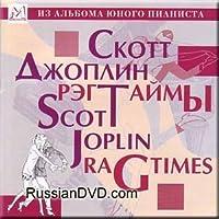 Joplin - Ragtimes - Svyatkin / Dzhoplin - Regtajmy - Aleksandr Svyatkin (1999-05-03)