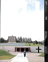 建築と都市 a+u (エー・アンド・ユー) 1999年7月号 フューチュア・システムズ マッガリー・ニーアニー デ・ブラカム・アンド・マーハー