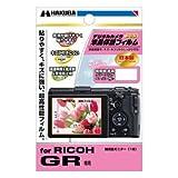 ハクバ RICOH「GR」専用 液晶保護フィルム DGF-RGR