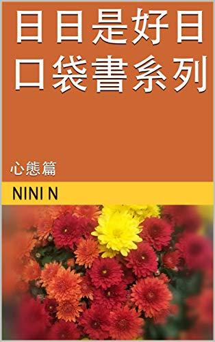 日日是好日口袋書系列: 心態篇 (Traditional Chinese Edition)