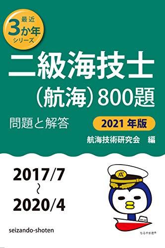 二級海技士(航海)800題 問題と解答【2021年版】(収録・2017年7月〜2020年4月) (最近3か年シリーズ)の詳細を見る