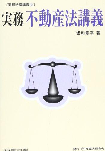 実務 不動産法講義 (実務法律講義)の詳細を見る
