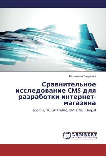 Sravnitel'noe issledovanie CMS dlya razrabotki internet-magazina: Joomla, 1S Bitriks, UMI.CMS, Drupal