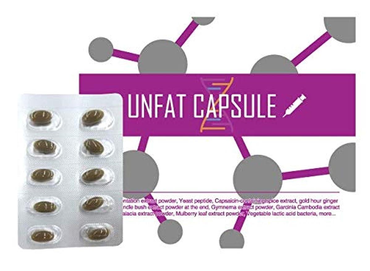 シーフード消化器従事するアンファットカプセル (1) / サプリメント ビタミンC アルギニン 栄養補助食品
