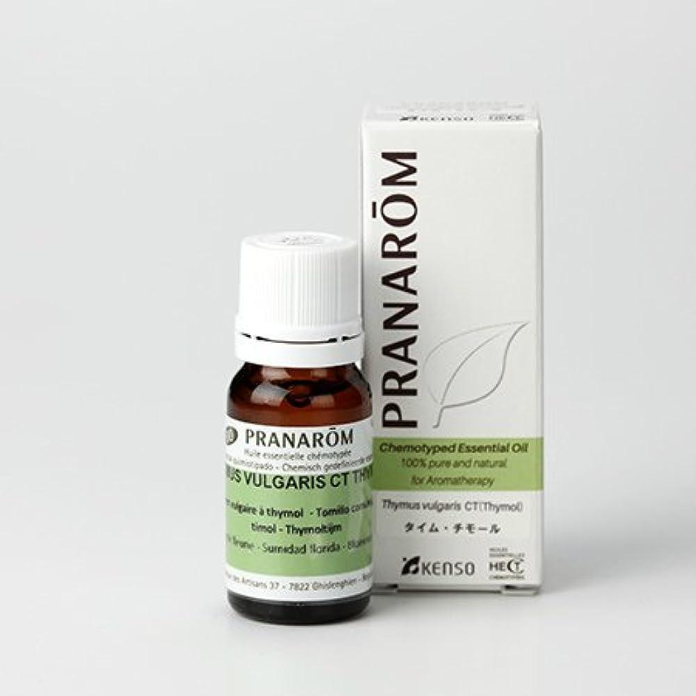 なめらかストライクソロプラナロム タイムチモール 10ml (PRANAROM ケモタイプ精油)