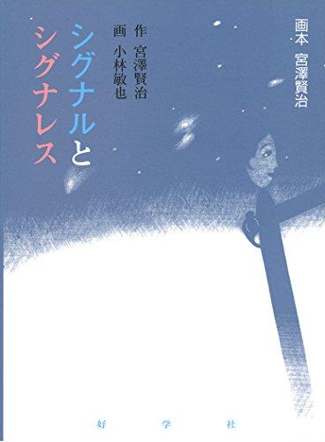 シグナルとシグナレス (画本 宮澤賢治)