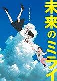 未来のミライ スタンダード・エディション Blu-ray[Blu-ray/ブルーレイ]