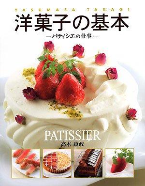 洋菓子の基本―パティシエの仕事 基礎から分かるお菓子づくりの詳細を見る