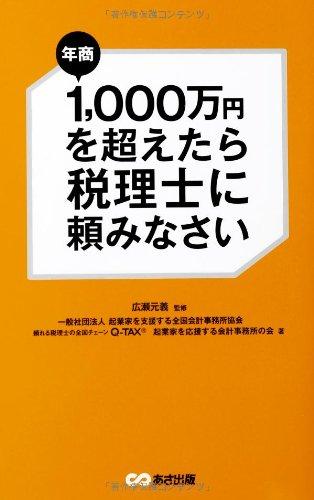年商1,000万円を超えたら税理士に頼みなさいの詳細を見る