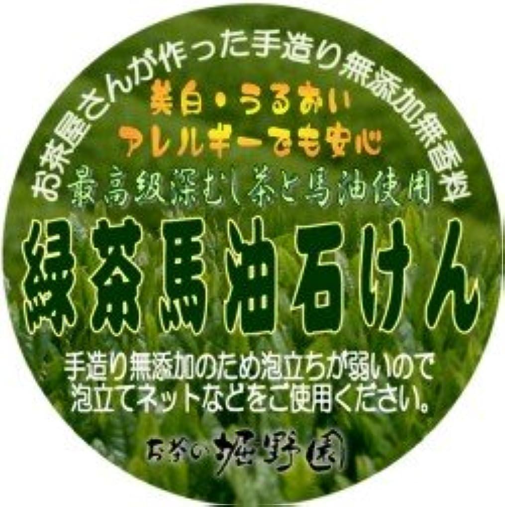 ボイド市場キルト無添加無着色 緑茶馬油石けん(アトピー?弱肌の方のご愛用が非常に多い商品です)