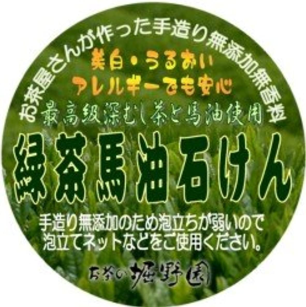誕生パーチナシティ文献無添加無着色 緑茶馬油石けん(アトピー?弱肌の方のご愛用が非常に多い商品です)