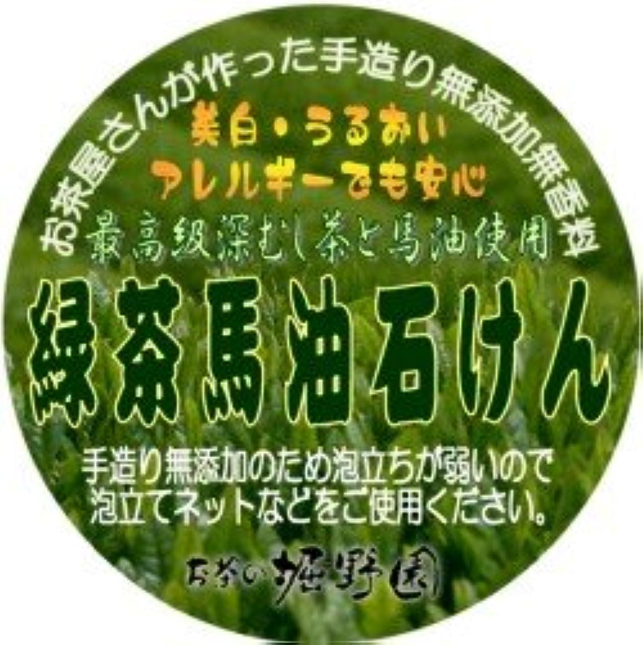画面プロフェッショナル開始無添加無着色 緑茶馬油石けん(アトピー?弱肌の方のご愛用が非常に多い商品です)