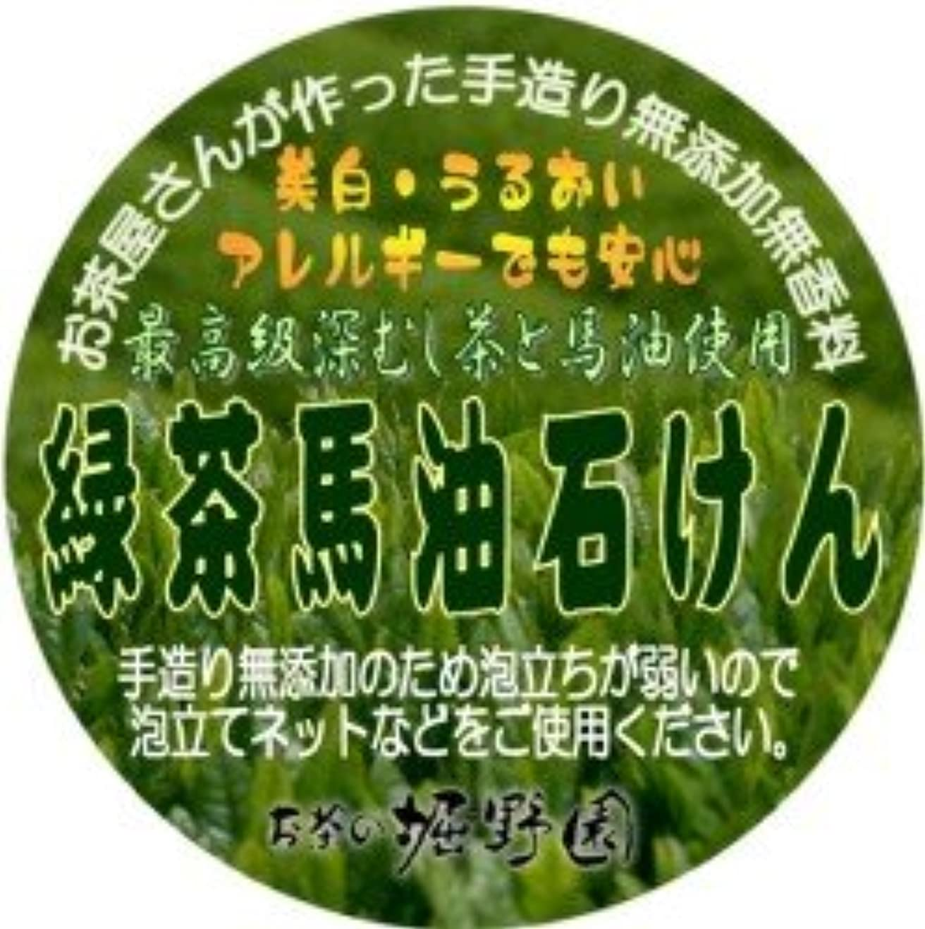 ベールガウン消える無添加無着色 緑茶馬油石けん(アトピー?弱肌の方のご愛用が非常に多い商品です)
