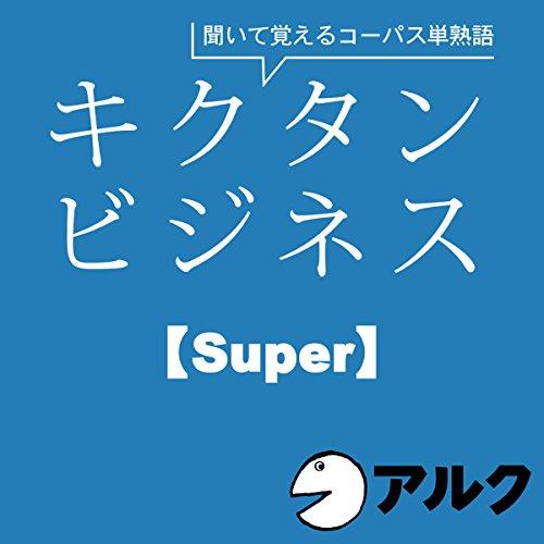 『キクタン ビジネス【Super】(アルク/ビジネス英語/オーディオブック版)』のカバーアート