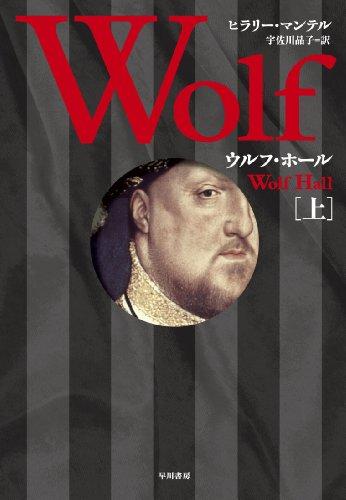 ウルフ・ホール (上) / ヒラリー・マンテル