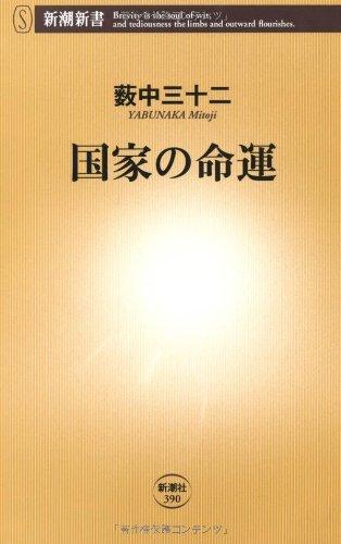 国家の命運 (新潮新書)