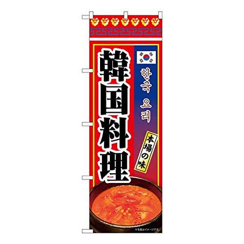 のぼり 韓国料理 KRJ No.84114(三巻縫製 補強済み)