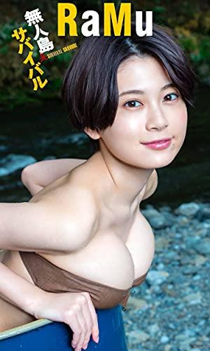 【デジタル限定】RaMu写真集「無人島サバイバル」 週プレ PHOTO BOOK