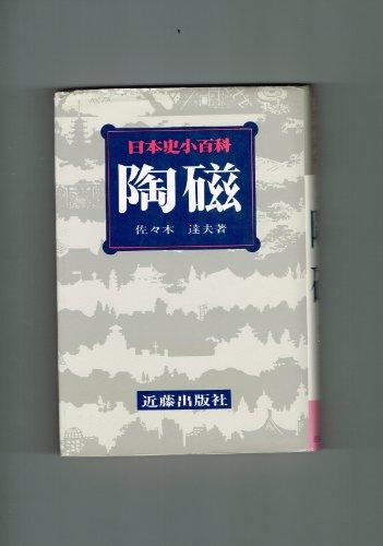陶磁 (日本史小百科)