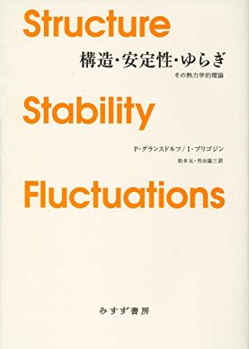 構造・安定性・ゆらぎ 【新装版】――その熱力学的理論