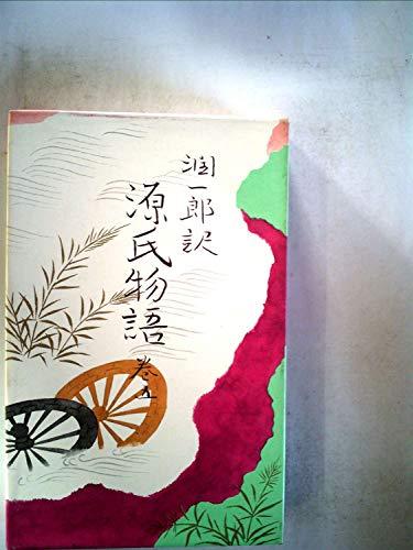 潤一郎訳源氏物語〈巻5〉 (1980年)
