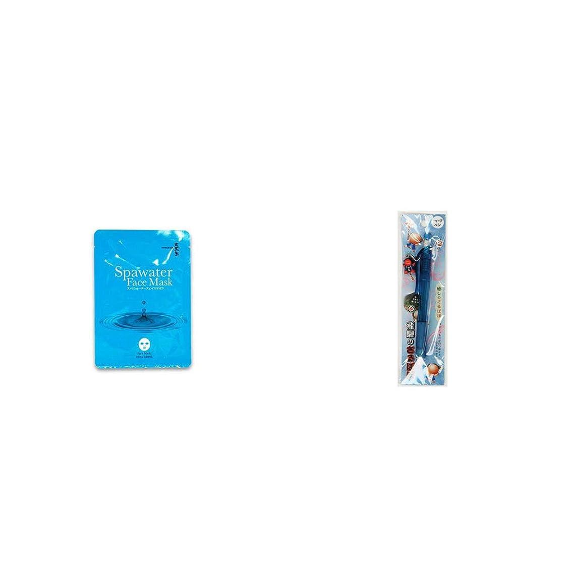 娯楽ペレグリネーションインストール[2点セット] ひのき炭黒泉 スパウォーターフェイスマスク(18ml×3枚入)?さるぼぼ 癒しシャープペン 【ブルー】