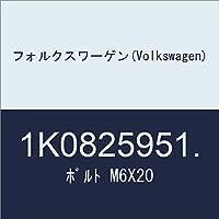 フォルクスワーゲン(Volkswagen) ボルト M6X20 1K0825951.