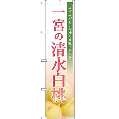 のぼり 一宮の清水白桃(写真入) JAS-547 [並行輸入品]