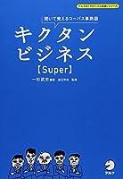 キクタンビジネス Super CD付 (アルクの「グローバル英語」シリーズ)