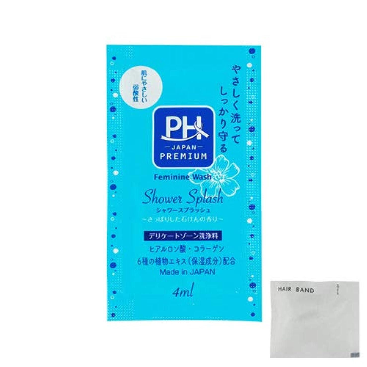 おのぞき穴火薬PH JAPAN プレミアム フェミニンウォッシュ シャワースプラッシュ 4mL(お試し用)×20個 + ヘアゴム(カラーはおまかせ)セット
