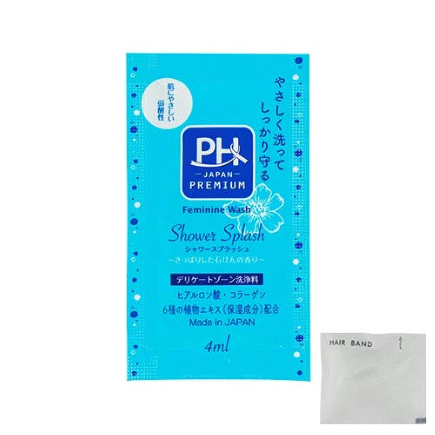 雰囲気アブストラクト前進PH JAPAN プレミアム フェミニンウォッシュ シャワースプラッシュ 4mL(お試し用)×200個 + ヘアゴム(カラーはおまかせ)セット