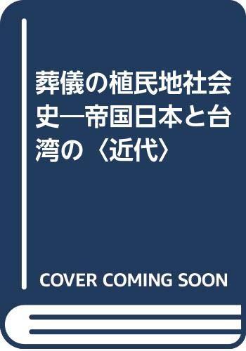 葬儀の植民地社会史―帝国日本と台湾の〈近代〉