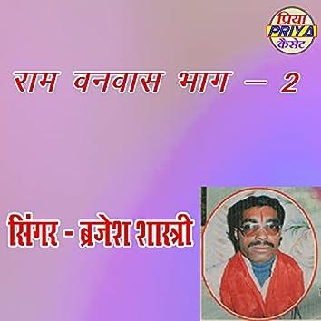 Ram Vanvas Vol. 2