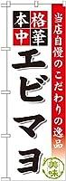 のぼり エビマヨ SNB-466 [並行輸入品]