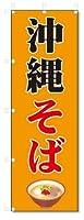 のぼり旗 沖縄そば(W600×H1800)