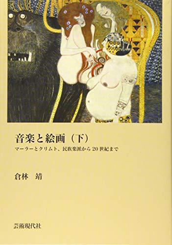音楽と絵画〈下〉マーラーとクリムト、民族楽派から20世紀まで